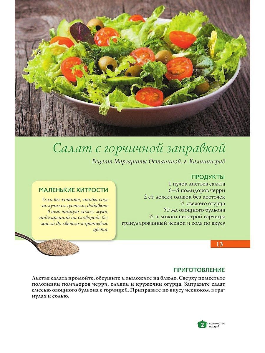 Рецепт салатов заправленных горчицей