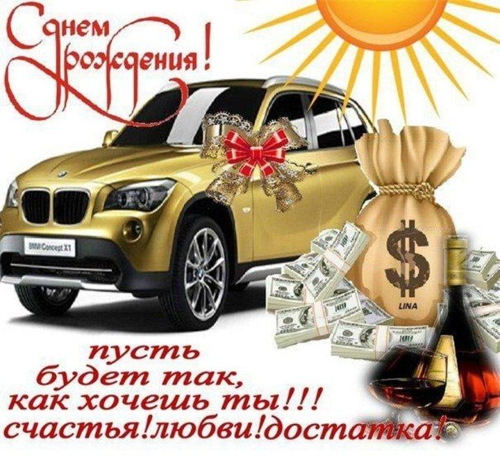 Фото открытка с днем рождения для мужчин