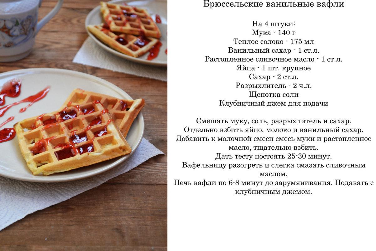 Венские вафли в вафельнице рецепт пошагово