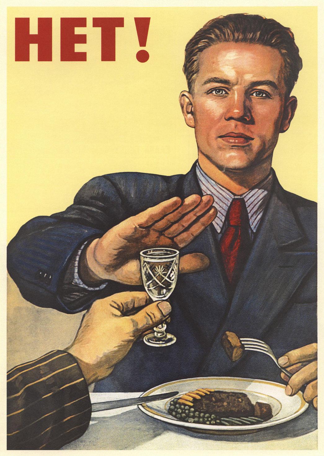 Плакат против пьянства нет