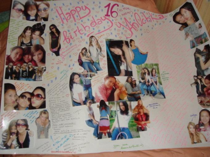 Плакат для подруги на день рождения своими руками