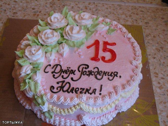 Торт с надписью с днем рождения своими руками 110
