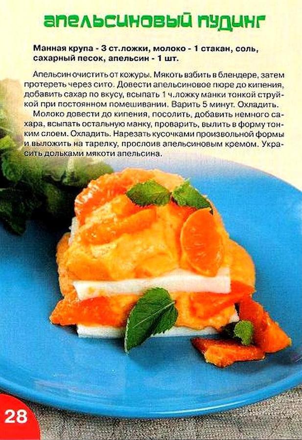 Простые блюда из рыбы рецепты для детей