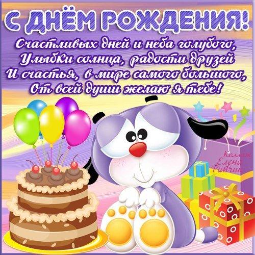 Звуковые поздравления ко дню рождения 864