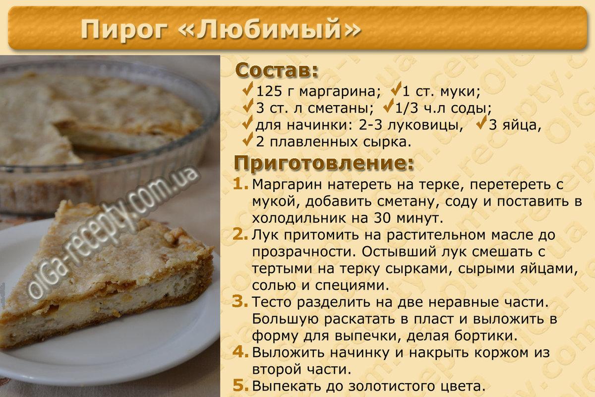 Как замесить тесто на пироги пошаговый рецепт