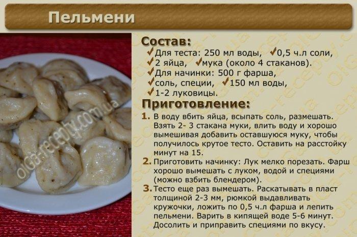 Как замесить тесто на пельмени рецепт с фото пошагово