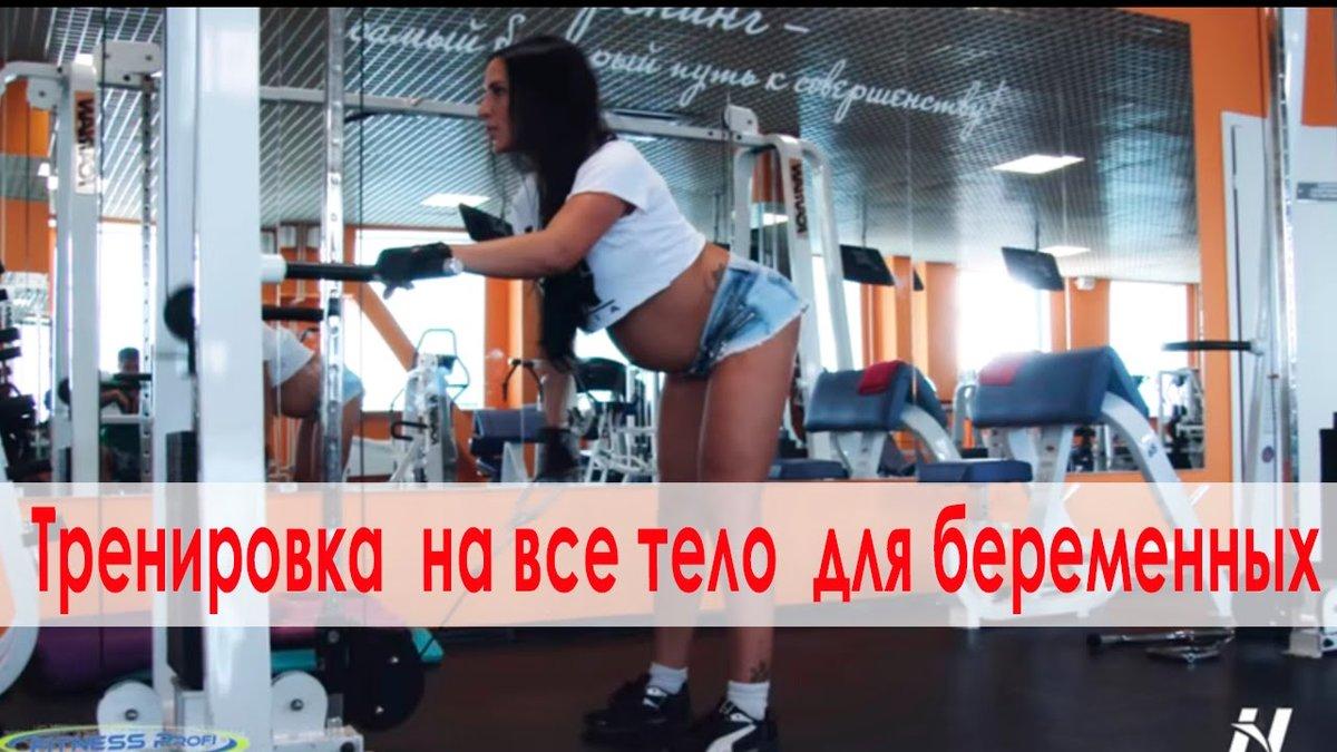 Программа тренировок в спортзале для беременных 61