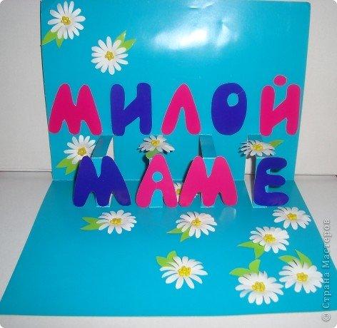 Подарок открытка для мамы