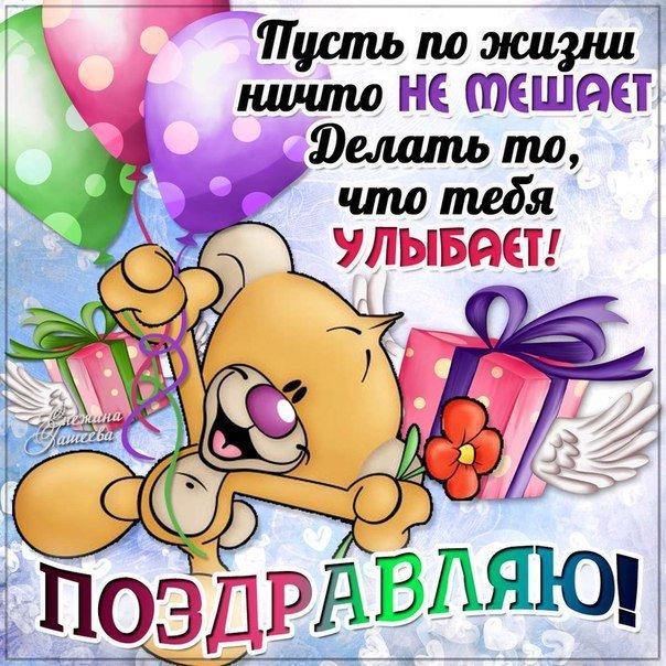 Поздравление с днем рождения хочу тебя поздравить