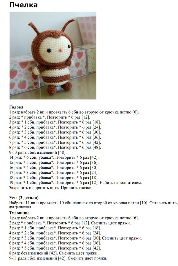 Схемы вязания амигуруми крючком для начинающих с описанием для 20