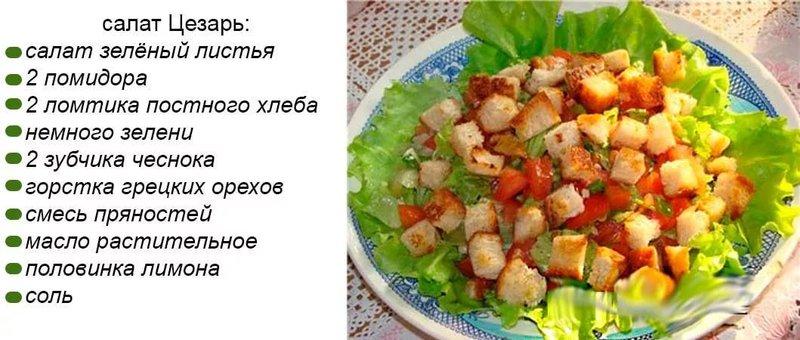 Хорошие рецепты с салаты