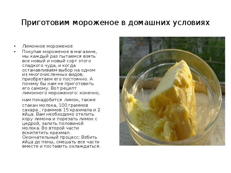 Рецепт мороженого в домашних условиях из молока для мороженицы 939