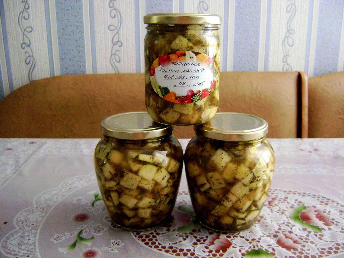 Кабачки как грибы без стерилизации на зиму рецепты с фото пошагово