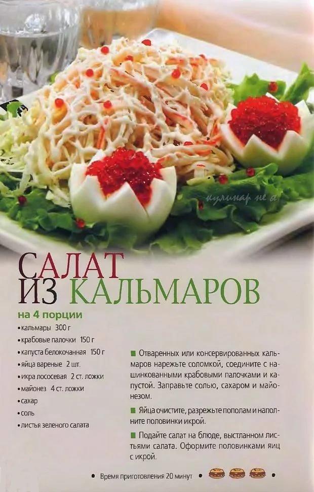 Салаты с рецептом и картинками