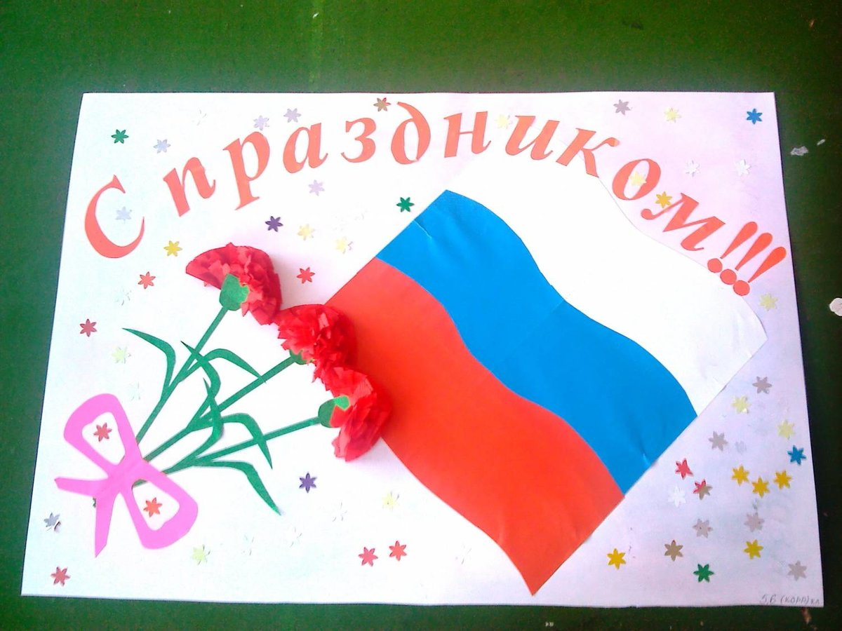 Своими руками с днем россии