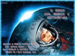 Открытка с днём космонавтики 65