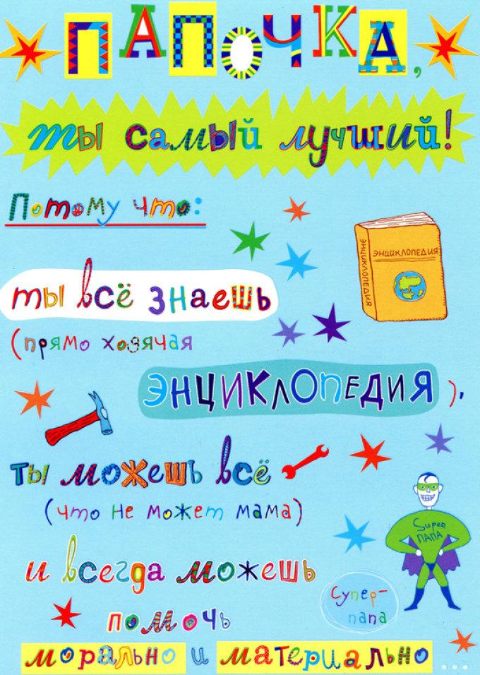 Плакаты поздравления с днем рождения папы от