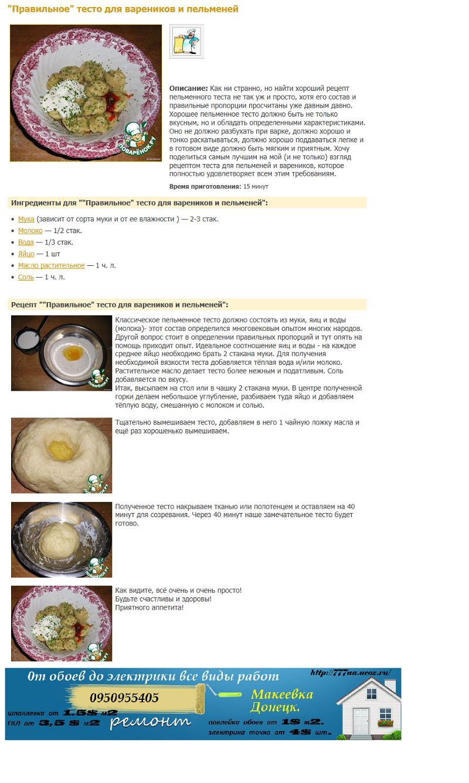 Правильное тесто для пельменей рецепт
