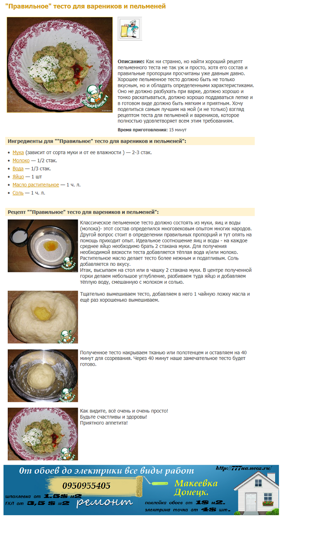 Пельмени, рецепты с фото на m: 481 рецепт 59