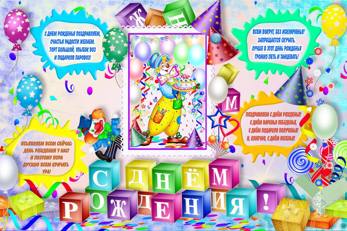 Оригинальные поздравление с днем рождения ребенка 929