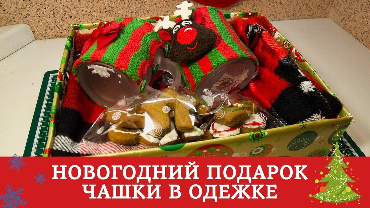 Как сделать новогодние подарки друзьям
