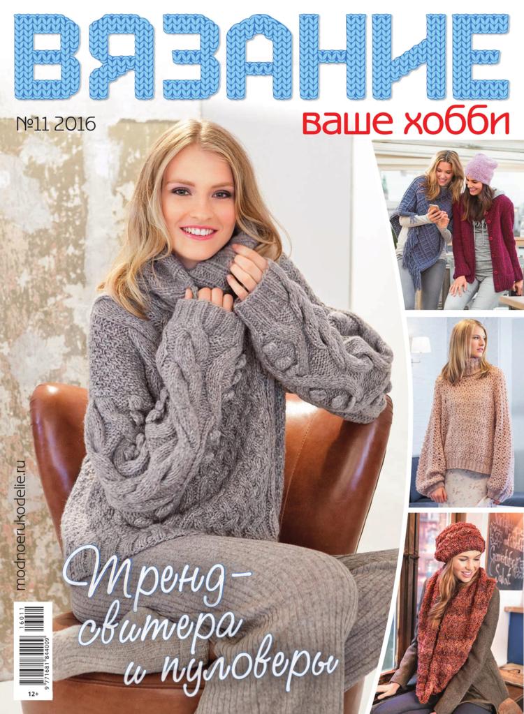 Журналы по вязанию русские 42