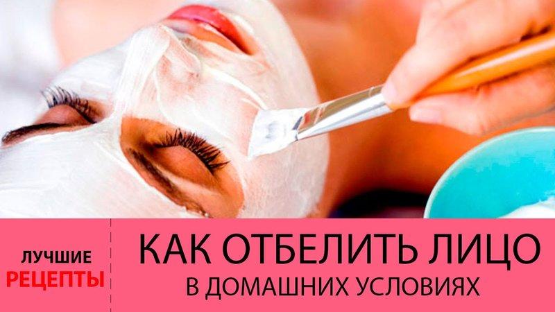 Как очистить лицо домашних условиях быстро