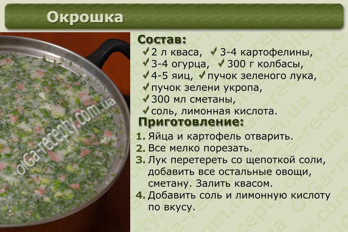 Окрошка без колбасы рецепт