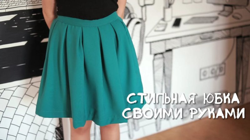 Простейшая юбка своими руками 40