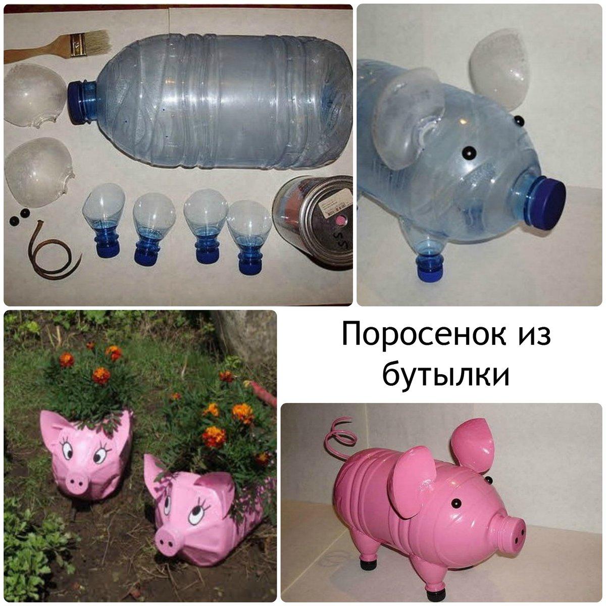 Свинка из бутылки пластиковой своими руками