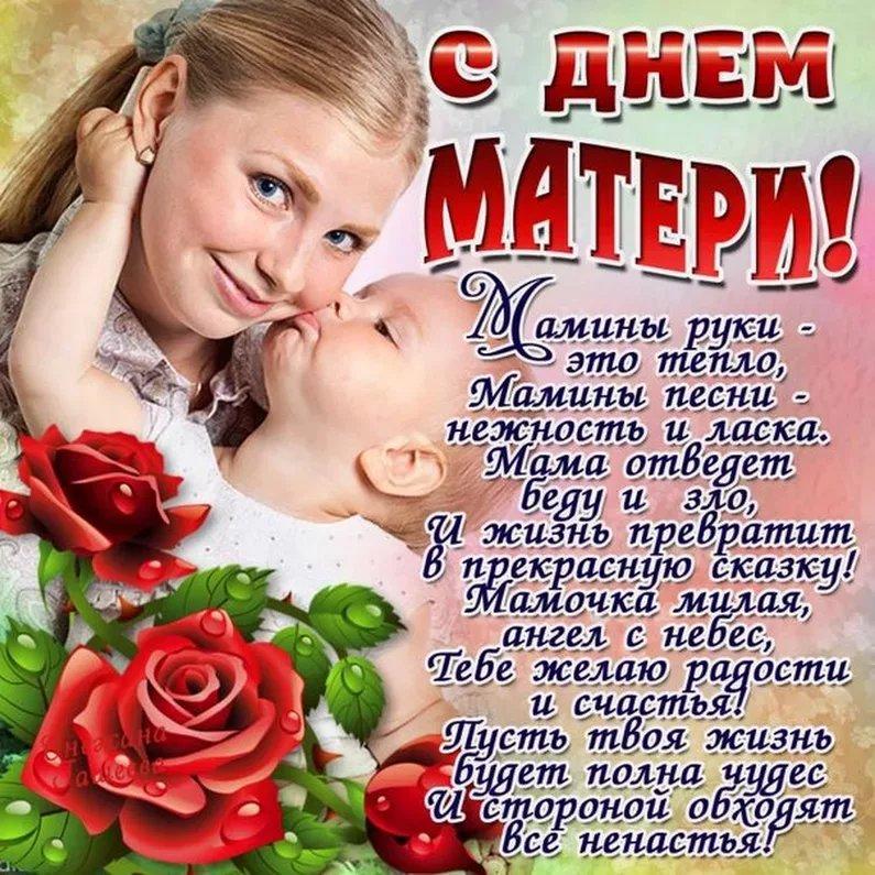 Поздравление с матери в прозе трогательные