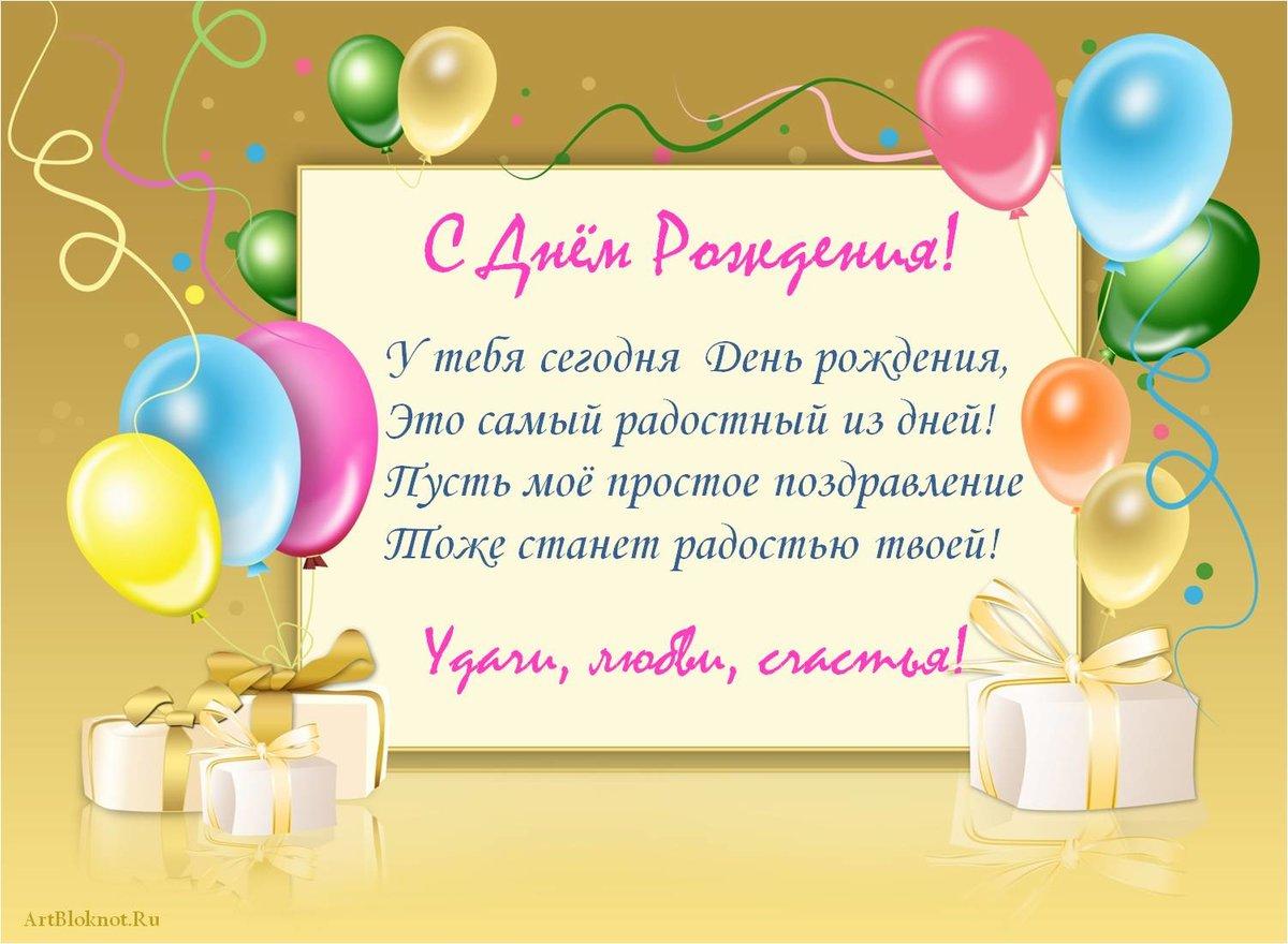 Поздравления для родственницы с днем рождения проза