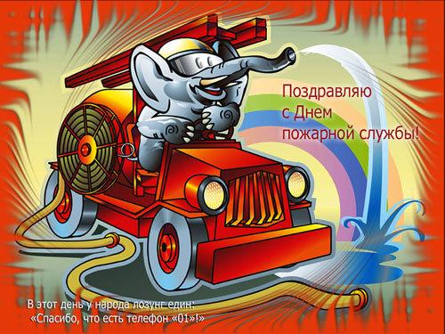 С днем пожарника прикольные поздравления