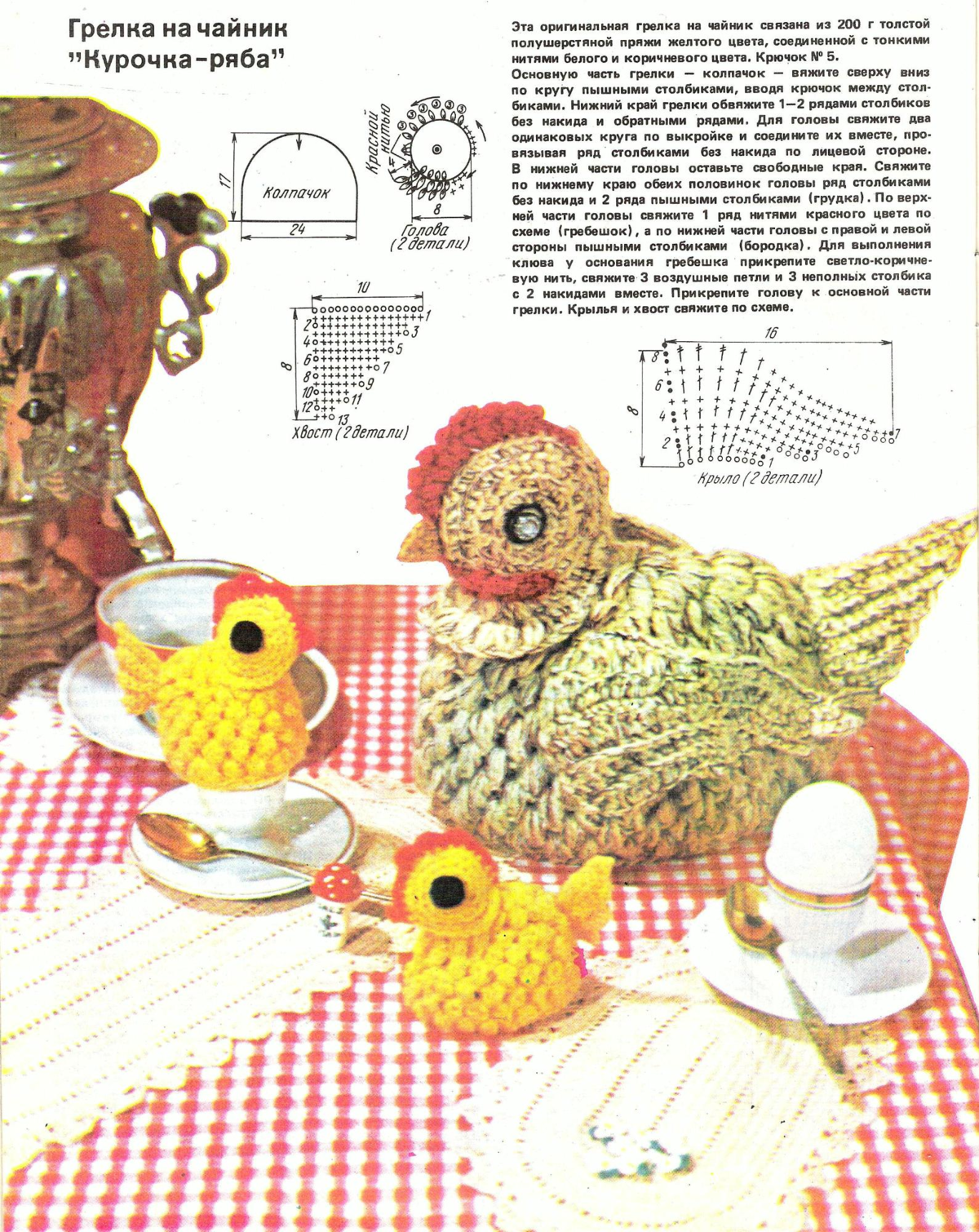 Грелка на чайник крючком курочка схема и описание фото