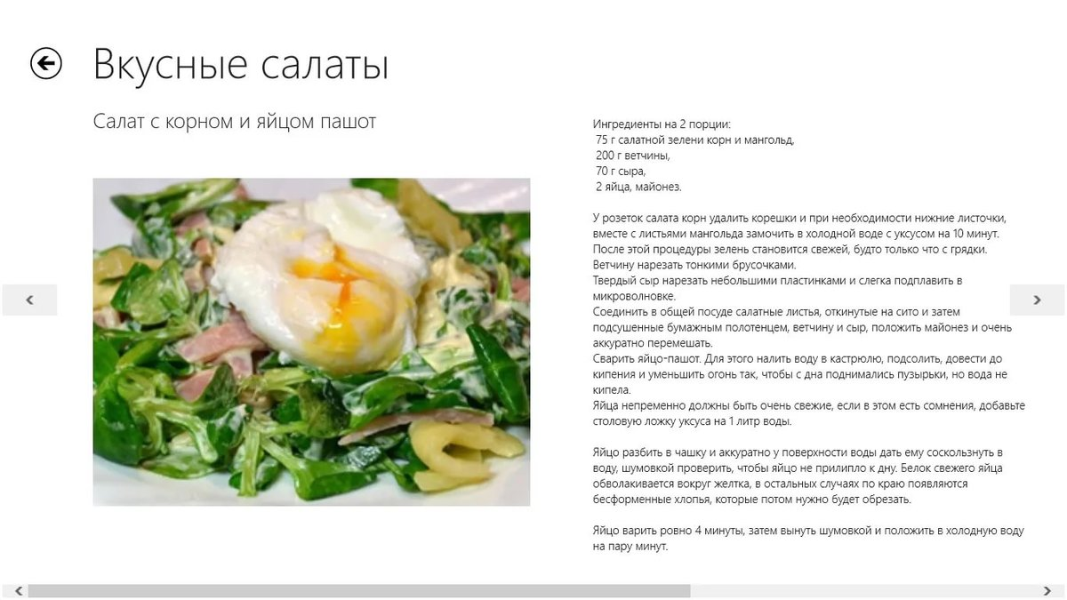 Легкий свежий салат рецепт пошагово