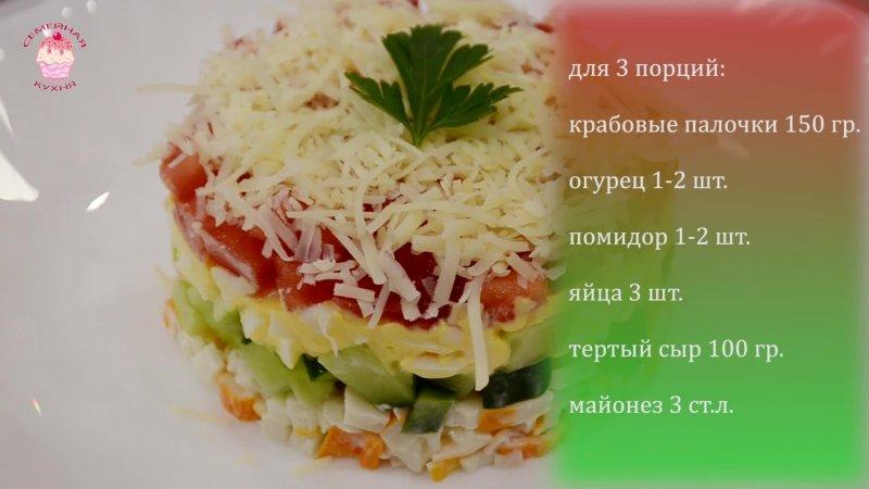 Салат из крабовых палочек рецепт с фото пошагово классический