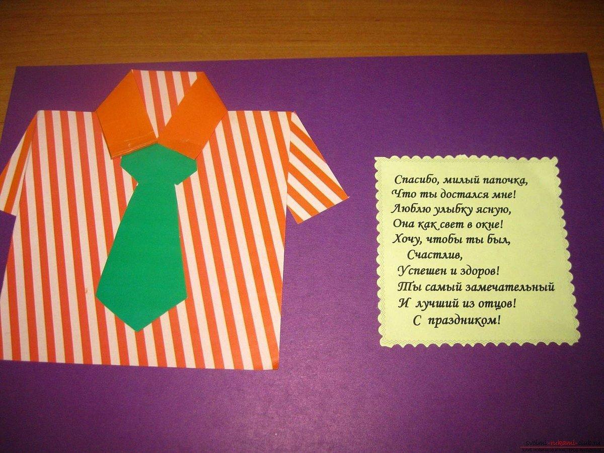 Подарок открытка для папы на день рождения своими руками