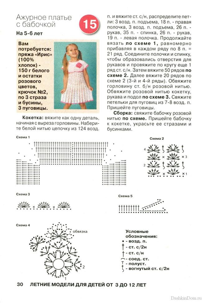 Вязание на девочку 3-4 лет крючком 29