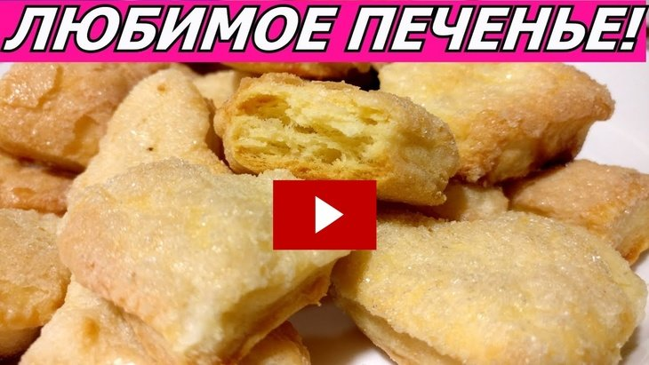 Домашняя выпечка печенье рецепты с фото