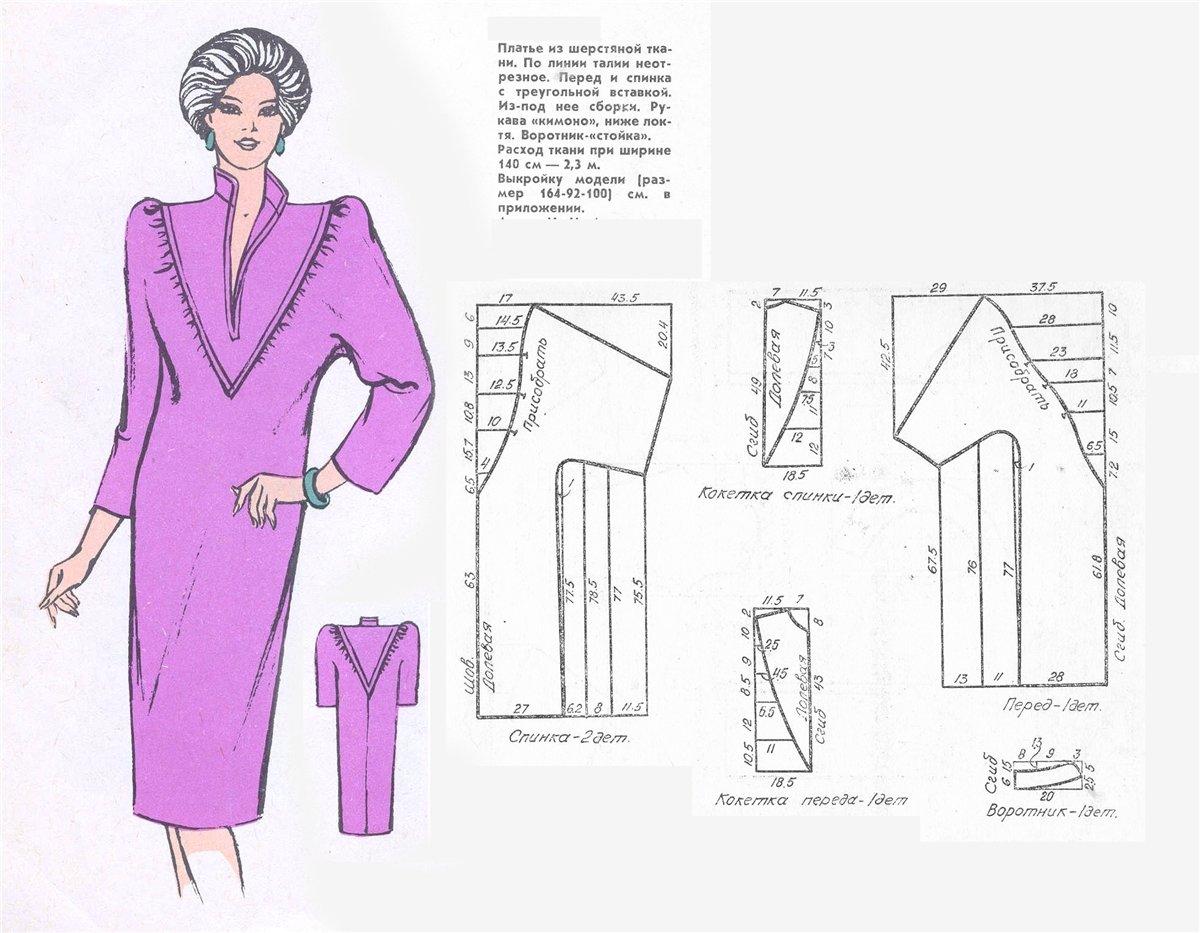 Модели платьев с выкройкой с фото