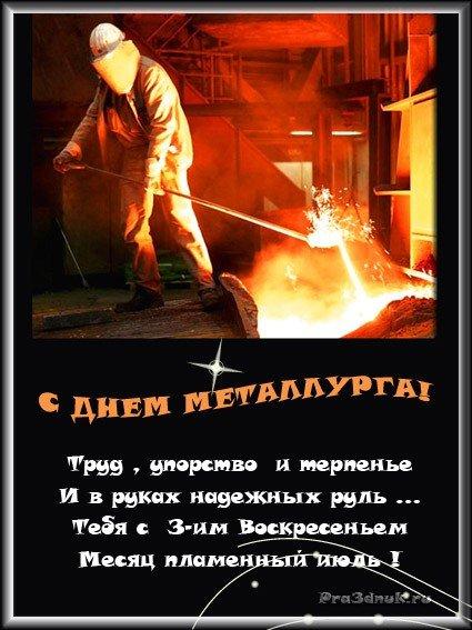 Поздравления с днем металлурга коллегам 12
