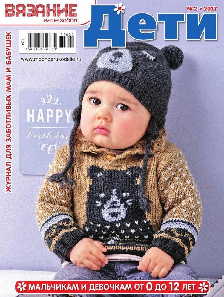 Вязанье ваше хобби дети