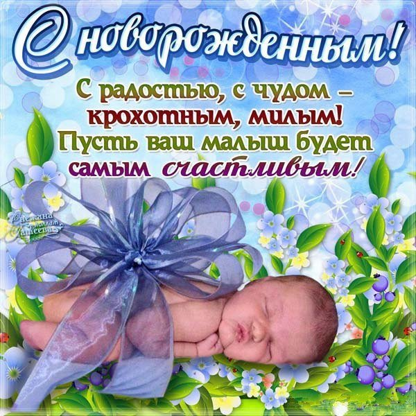 Поздравления с только что новорожденным сыном 8