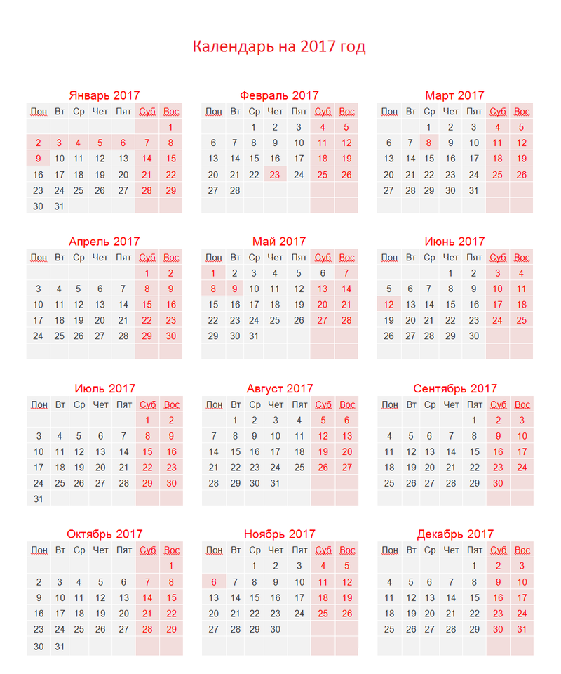 Акция распространяется календарь лунный 2017 год красивые