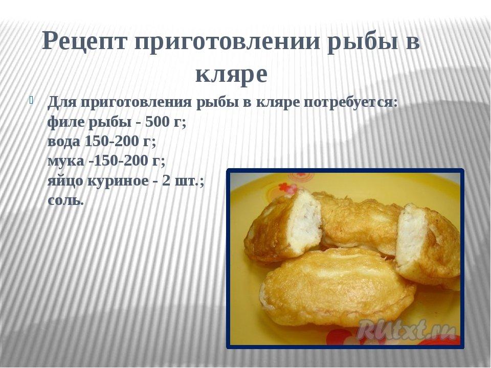 Как сделать кляр для рыбы пошаговый рецепт 40