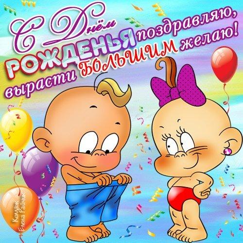 Поздравления сыну с днем рождения веселые 48