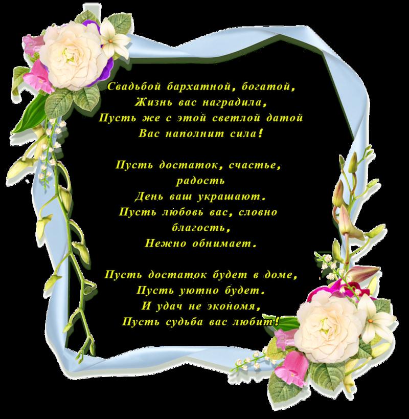 Поздравление детям на годовщину свадьбы от родителей