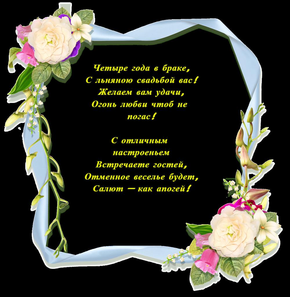 Поздравления на льняную свадьбу друзьям