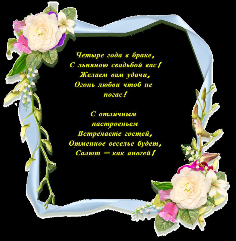 Поздравление друзей с льняной свадьбой