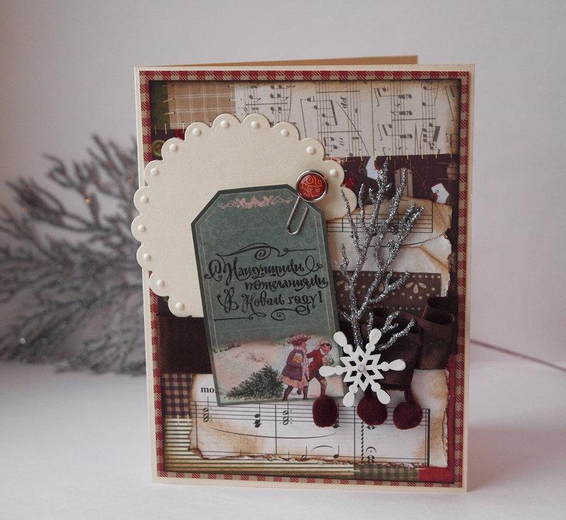 Винтажная открытка своими руками с новым годом